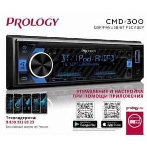 Автомагнитола Prology CMD-300